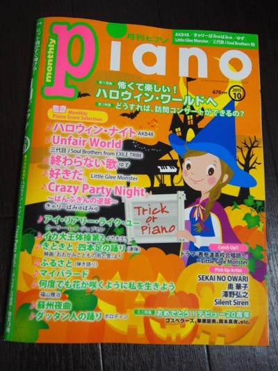 月刊ピアノ連載第14回_e0030586_22305987.jpg