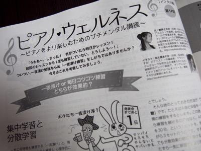 月刊ピアノ連載第14回_e0030586_2231050.jpg