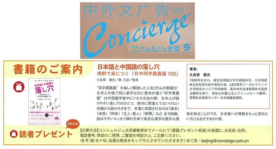 新刊『日本語と中国語の落とし穴』が北京のフリーペーパー誌に紹介された。_d0027795_11522493.jpg
