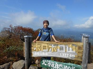 ホロホロ山と徳舜瞥山、9月22日-同行者からの写真-_f0138096_17594164.jpg