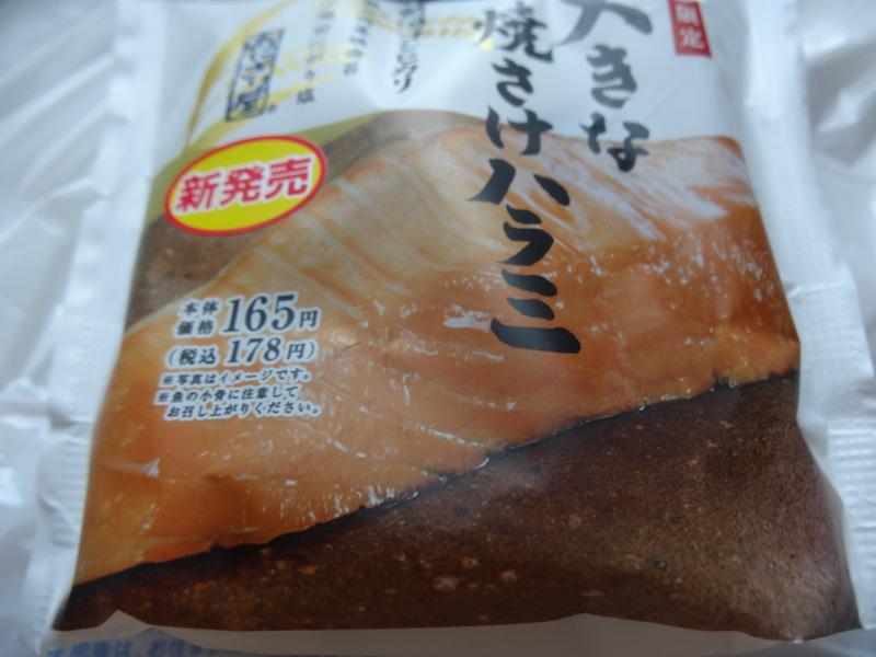 成田駅前のビジネスホテル、この日は朝食無しだったのでコンビニお握りが朝ご飯です。_c0225997_106045.jpg