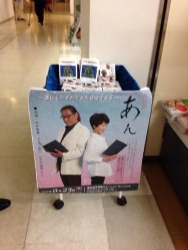 「あん」in 東村山_f0346597_09192381.jpg