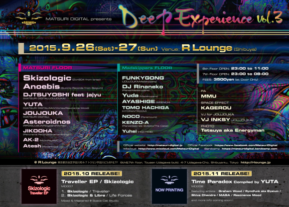 9/26 Matsuri Digital presents -Deep Experience Vol.3-_c0311698_22145324.jpg