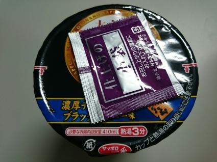 9/25夜食  サンヨー食品  大人のサッポロ一番みそラーメン&鶏そぼろ弁当_b0042308_01420319.jpg