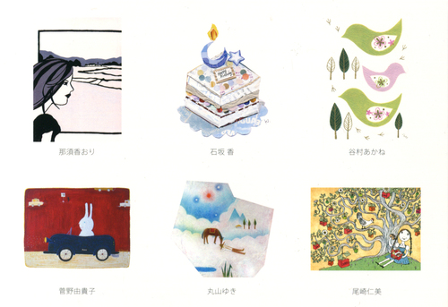 イラストレーターの仕事展_e0239908_2335812.jpg