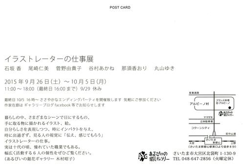 イラストレーターの仕事展_e0239908_2341760.jpg