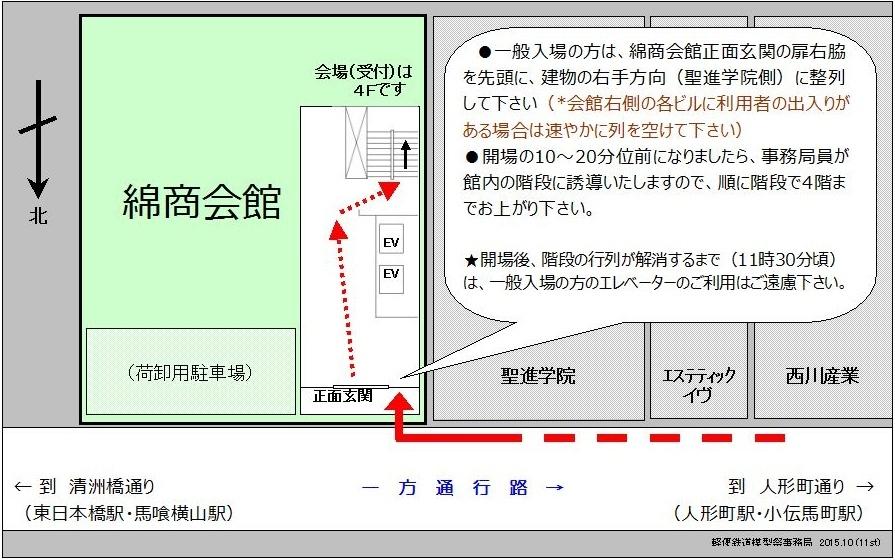 第11回軽便鉄道模型祭 総合ご案内_a0100812_21475048.jpg