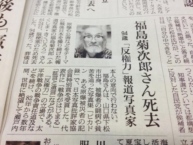 福島菊次郎さん死去_e0246120_19545147.jpg