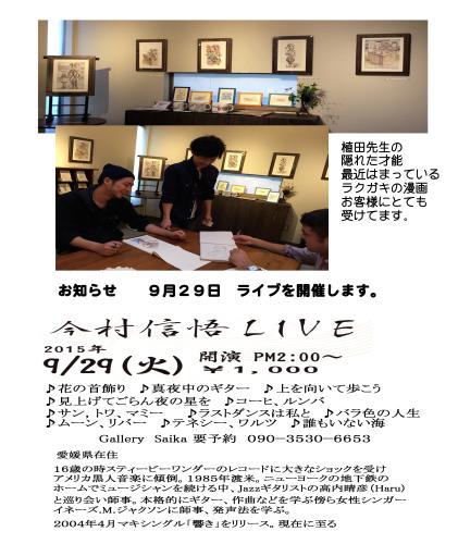 植田言志 ペン画展 & 今村信悟LIVE_e0109554_20270344.jpg