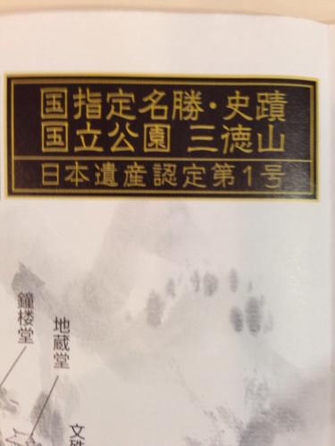 念願の三徳山_d0220957_16104082.jpg