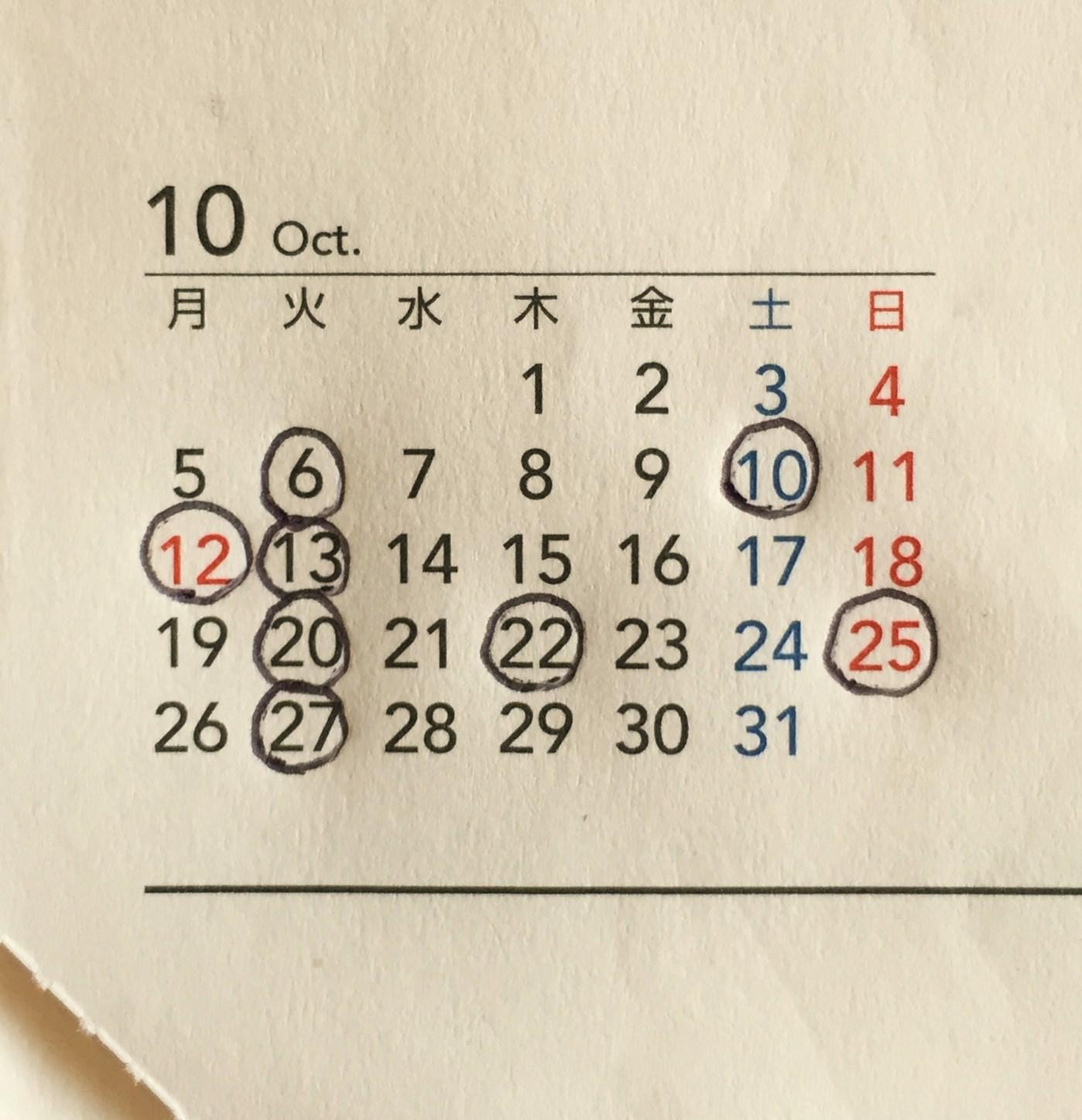 10月のお休み_a0174660_1639133.jpg