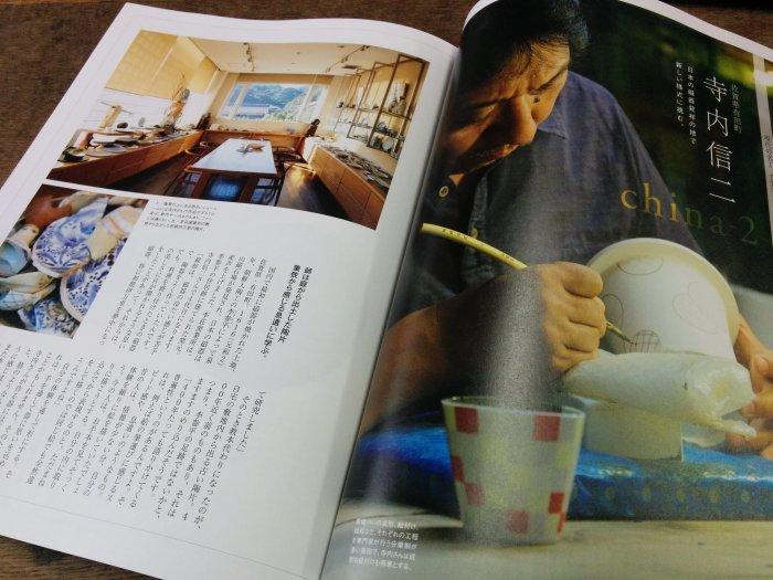 「YUCARI」vol,22 掲載していただきました_a0329764_08552176.jpg
