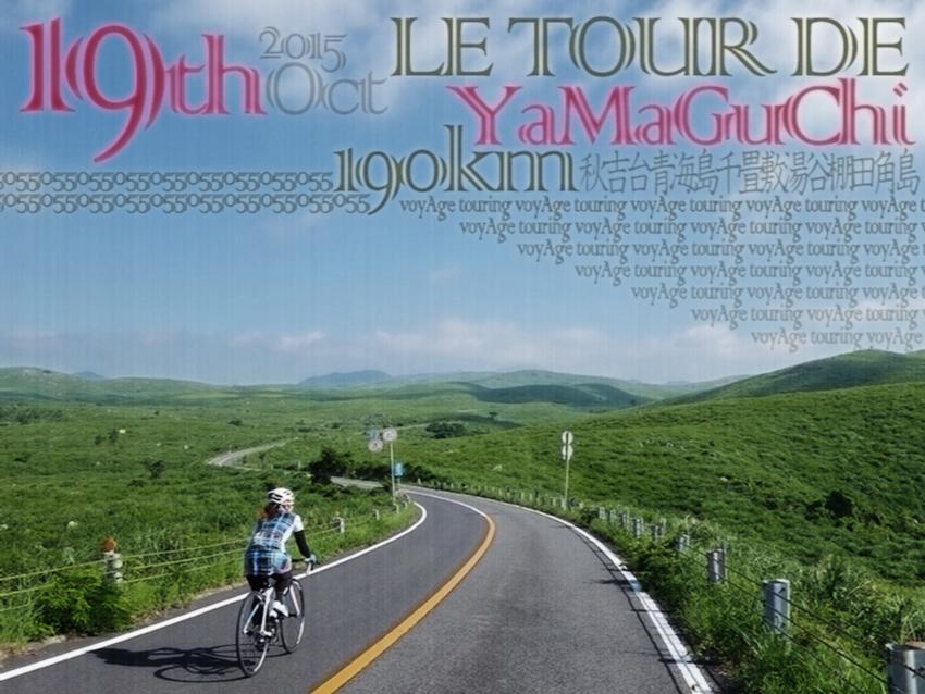 10月19日(月)「voyAge touring \'Le Tour de Yamaguchi 190km\'」_c0351373_14132218.jpg