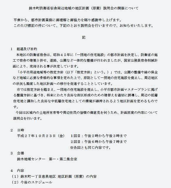 鈴木町一丁目恵泉地区地区計画(原案)と説明会_f0059673_19052281.jpg