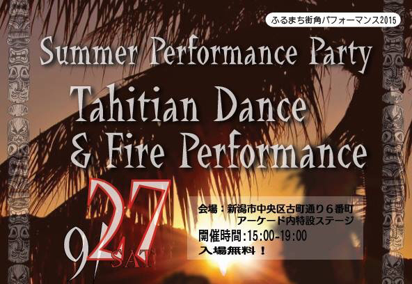 Tahitian Dance & Fire Performance IN フルマチ_d0256587_22414346.jpg