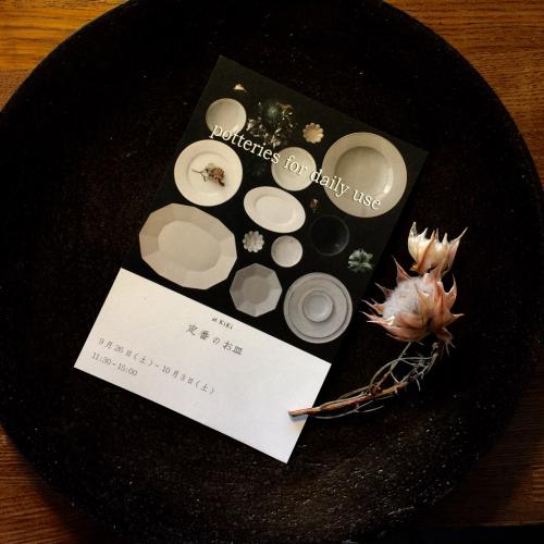kikiさんにて 「定番のお皿」展_f0212293_13473537.jpg