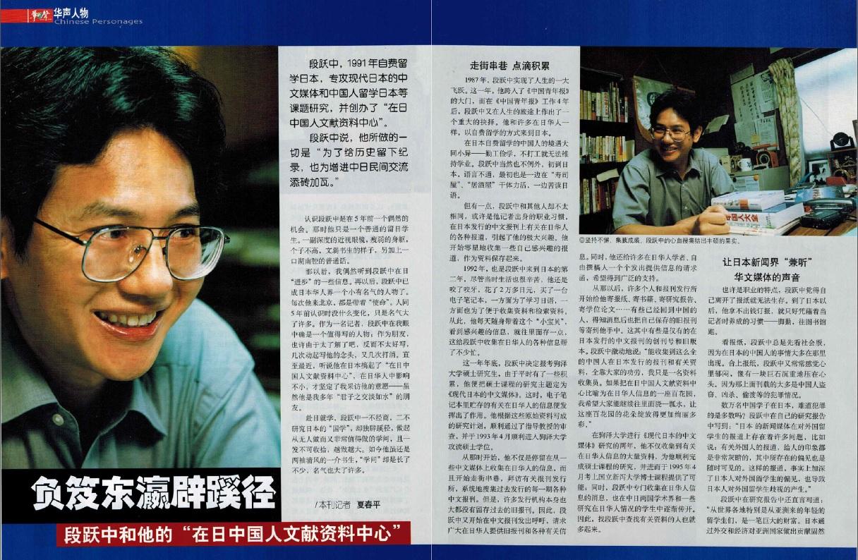 15年前に、中国の月刊誌「華声」に紹介された。_d0027795_950055.jpg