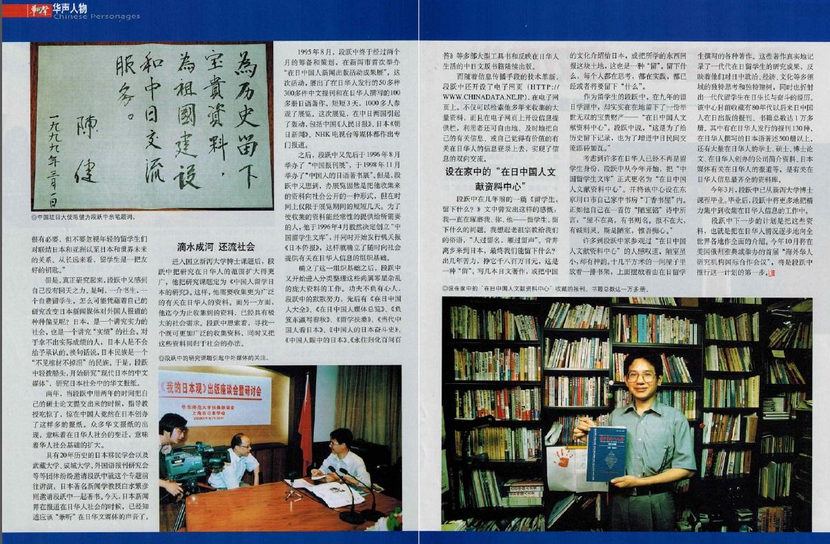 15年前に、中国の月刊誌「華声」に紹介された。_d0027795_950622.jpg