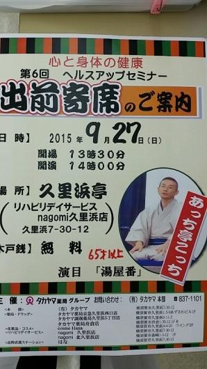 タカヤマ薬局 寄席 ヘルスアップセミナー あっち亭こっちさん _d0092901_22512981.jpg