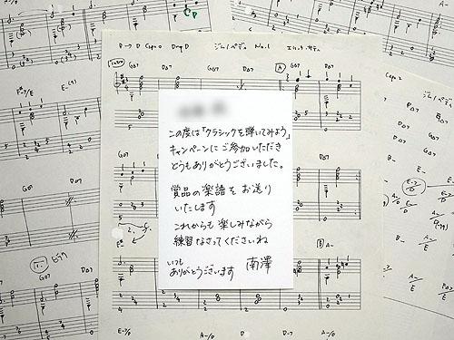 「みんなでクラシックを弾いてみよう!キャンペーン」特別賞いただきました!_c0137404_21561768.jpg