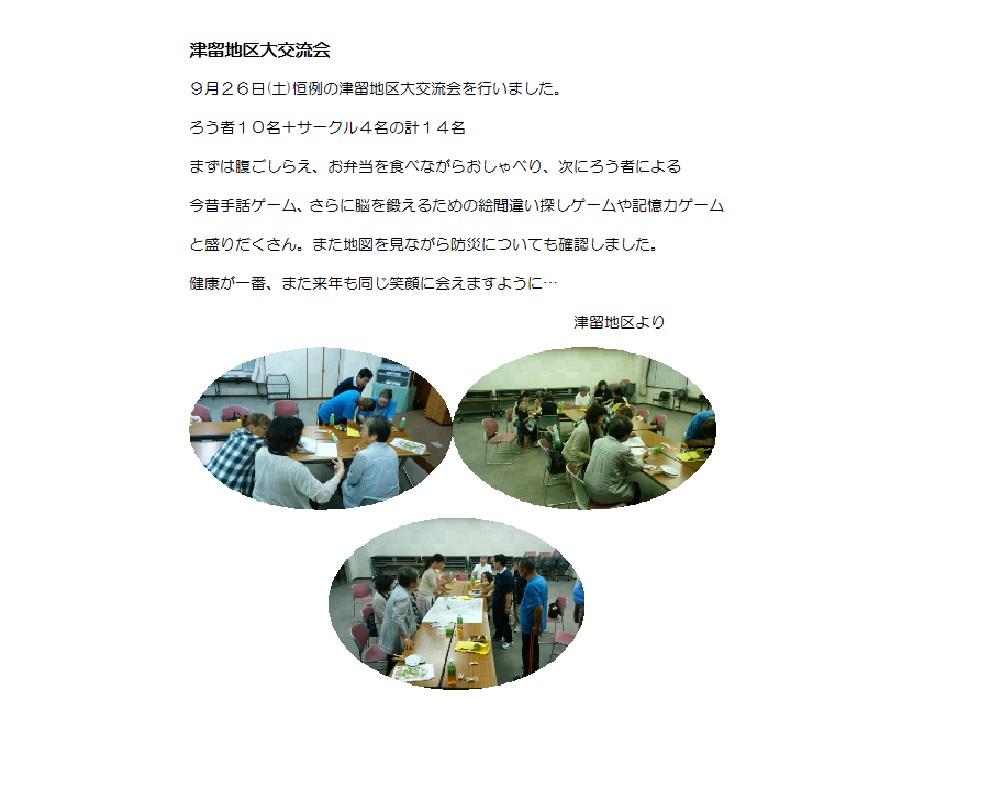 津留地区大交流会~(^O^)_d0070316_17293371.jpg