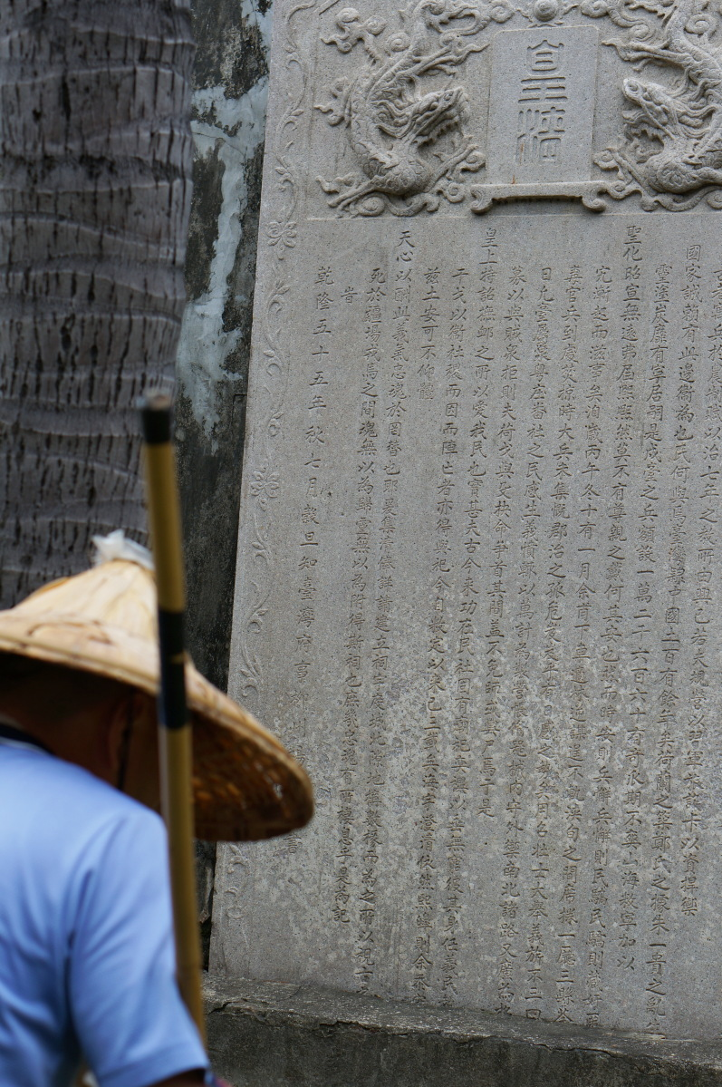 台南  赤カン楼の「義勇石」等_b0061717_2238591.jpg