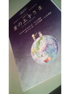 星の王子さま☆_f0126121_12123523.jpg