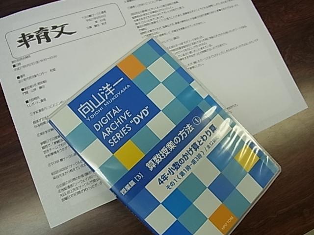 【例会報告】第61回TOSS轍例会_e0252129_16524639.jpg