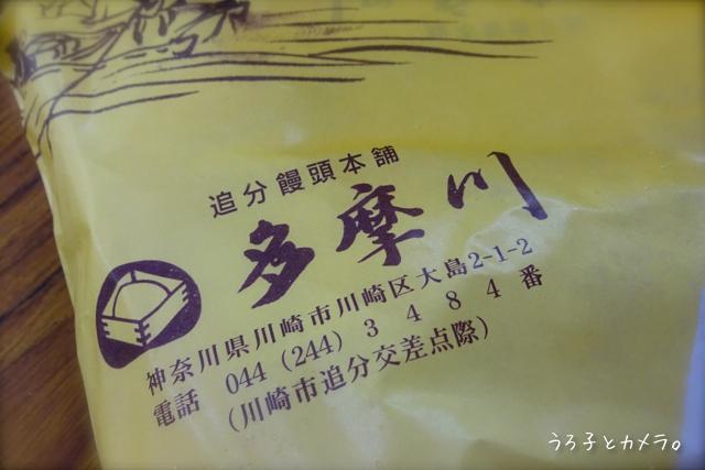 *多摩川* 〜追分まんじゅう〜_f0348831_12103568.jpg