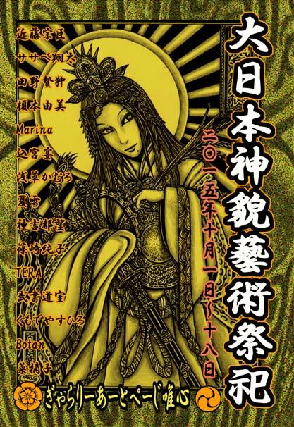 大日本神貌藝術祭祀_a0093332_1126525.jpg