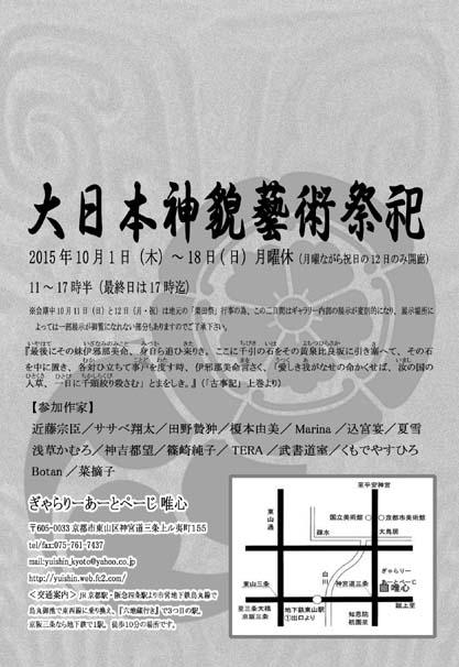大日本神貌藝術祭祀_a0093332_1127781.jpg