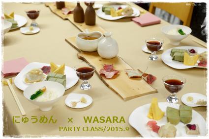 WASARAで癒されにゅうめんパーティー ~パーティーコーディネートクラス_d0217944_027181.png