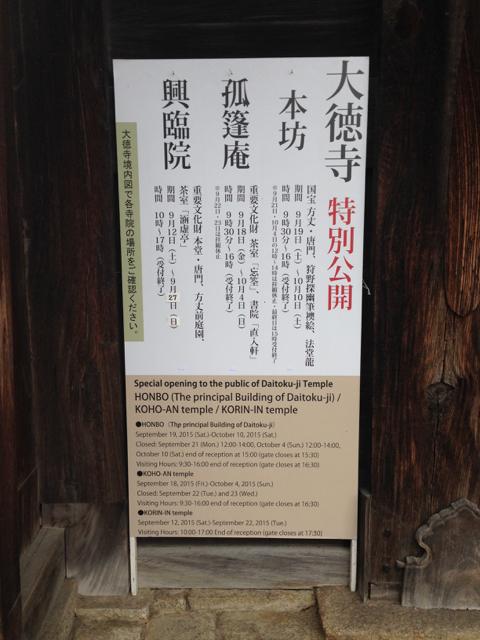 日帰り京都ツアー_c0112447_124616.jpg