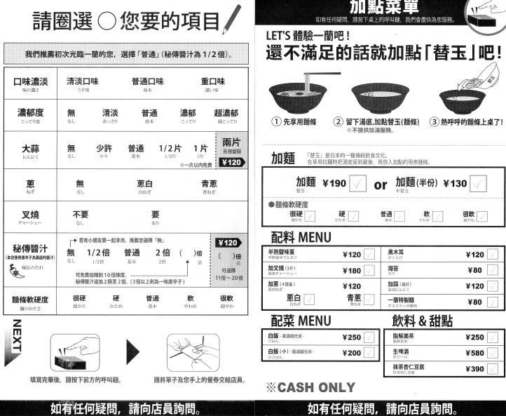 外国客に人気と噂の一蘭ラーメン池袋店に行ってみた_b0235153_12422148.jpg