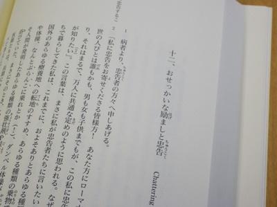 看護覚え書に見るナイチンゲールの教訓_b0254058_6104476.jpg