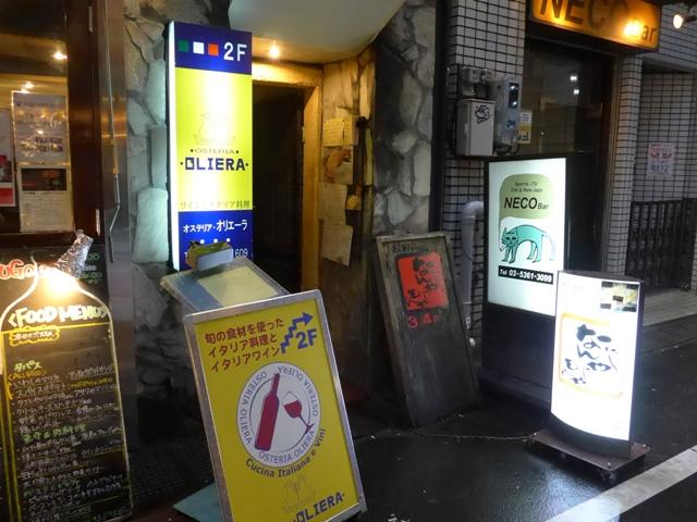新宿三丁目「オステリアオリエーラ」へ行く。_f0232060_19133172.jpg