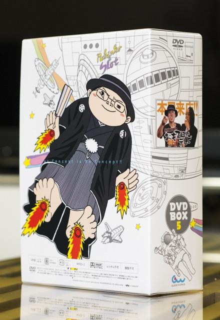 ういちとヒカルのおもスロいテレビ DVD BOX 5_a0208563_13452594.jpg