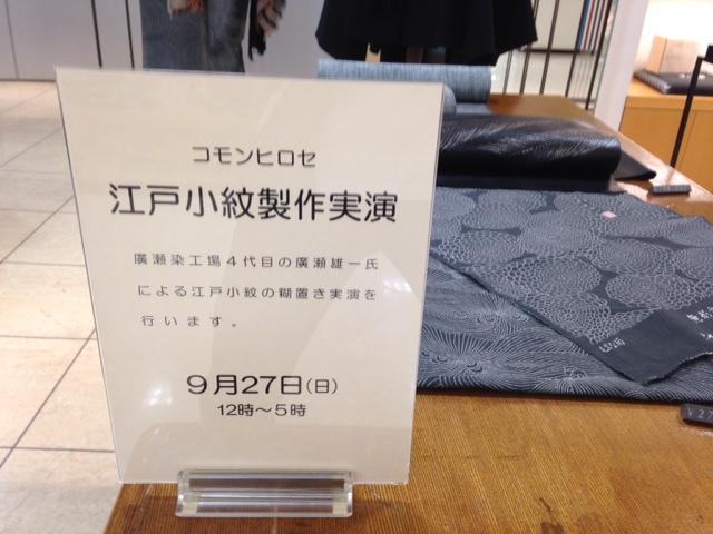 9月27日 日本古来の_d0171384_10495464.jpg