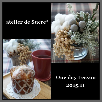 2015年11月One day Lesson 受講案内_b0065587_16265815.jpg