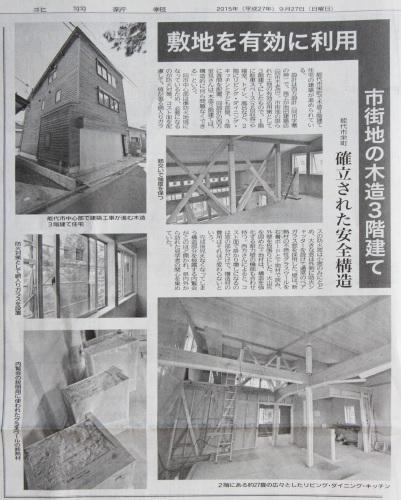 栄町公園の家:北羽新報_e0054299_07520018.jpg