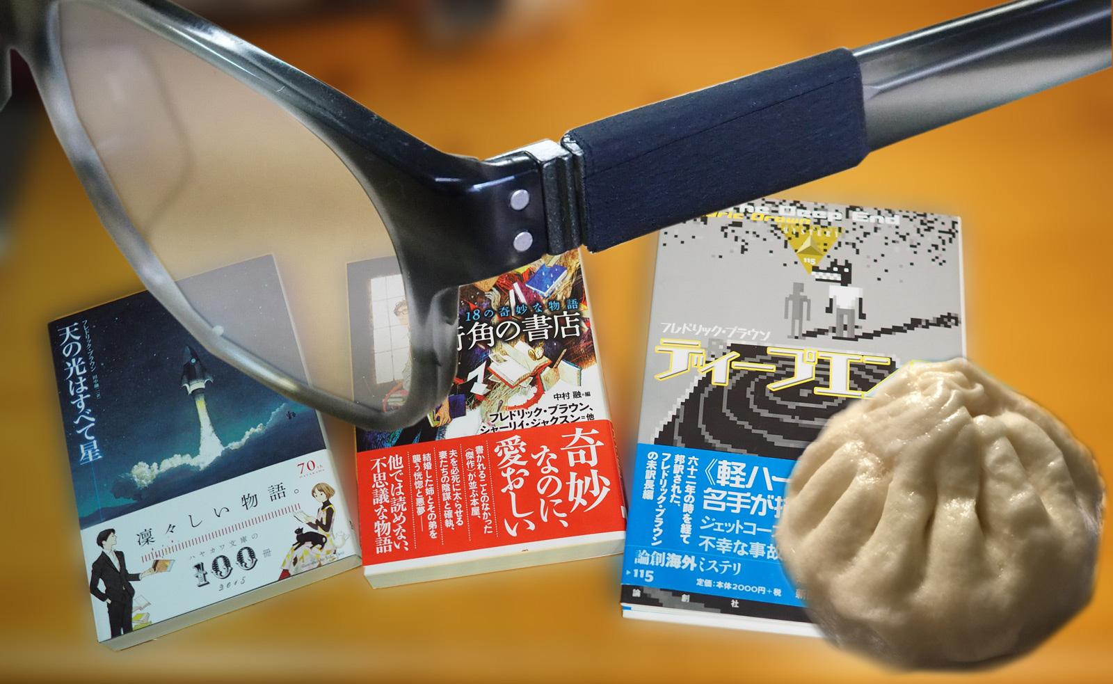 眼鏡を新調する。_a0271402_1941779.jpg