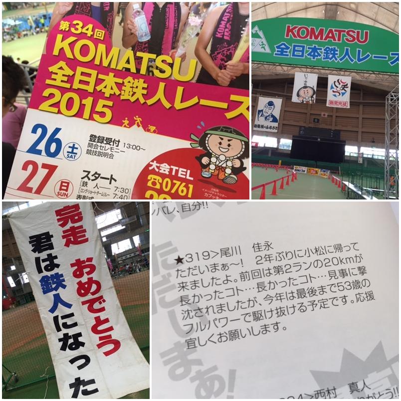 小松全日本鉄人レース_a0326106_94377.jpg