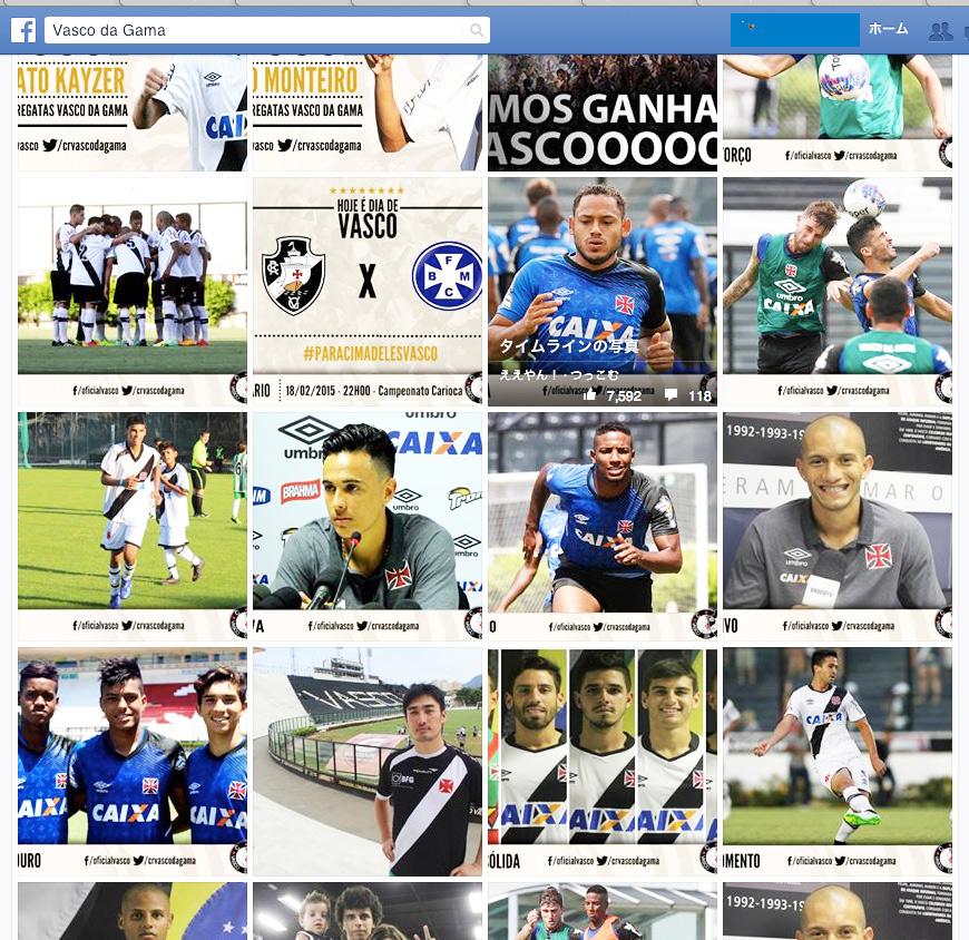 VASCO 2x0 Flamengo @SOUVASCA0 _b0032617_1959881.jpg
