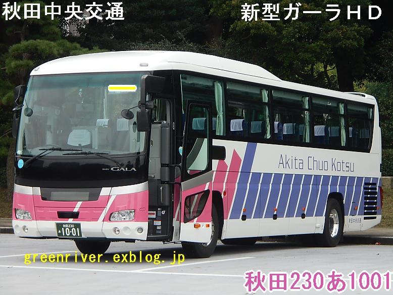 秋田中央交通 あ1001_e0004218_2040292.jpg