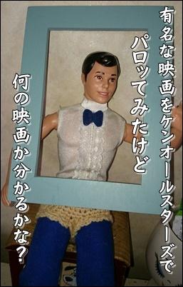 ケンによる映画パロディ_b0151748_12222065.jpg