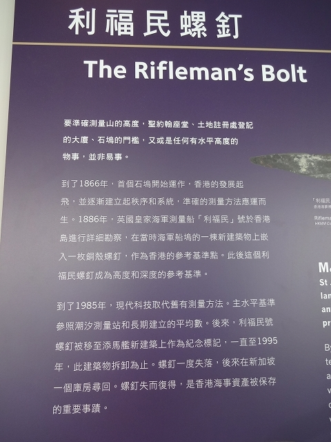 香港海事博物館(マリタイムミュージアム)3_b0248150_02092054.jpg