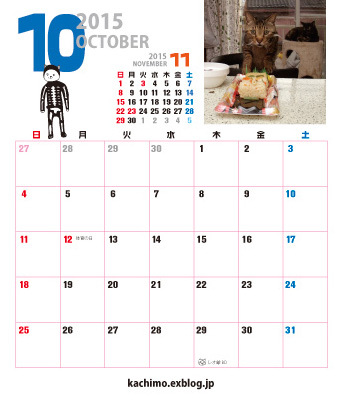 10月分カレンダー_a0028451_13435273.jpg
