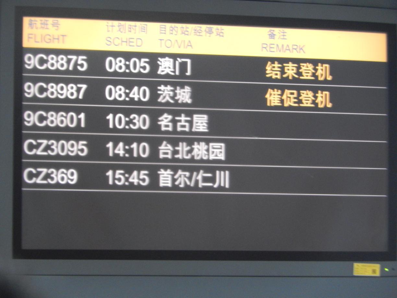 春秋体操はやってみると意外に楽しい~国慶節直前上海・茨城線搭乗記_b0235153_1038147.jpg