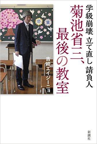 9月26日 社会科研究会終わる_a0023466_22053490.jpg