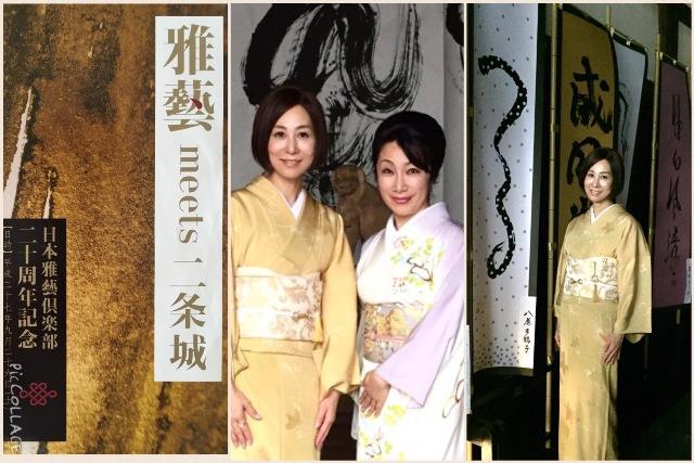 日本雅藝倶楽部 20周年記念_a0138976_16224487.jpg